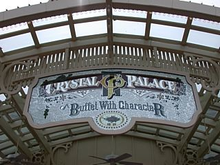 Crystal Palace. Copyright 2005. Scott Thomas Photography